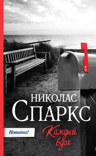 Николас Спаркс, Каждый вдох