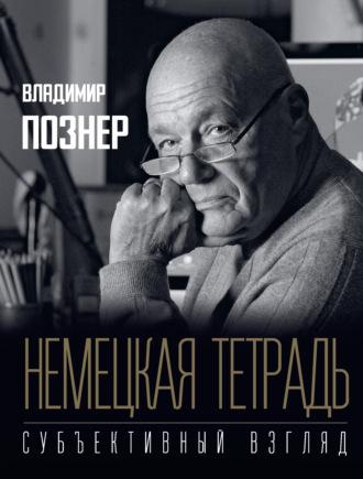 Владимир Познер, Немецкая тетрадь. Субъективный взгляд
