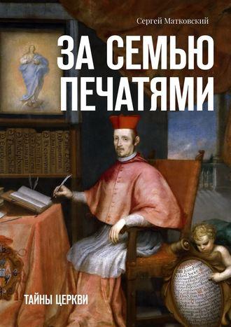 Сергей Матковский, Засемью печатями. Тайны церкви