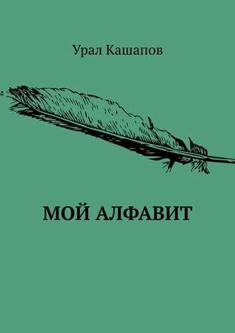 Урал Кашапов, Мой алфавит
