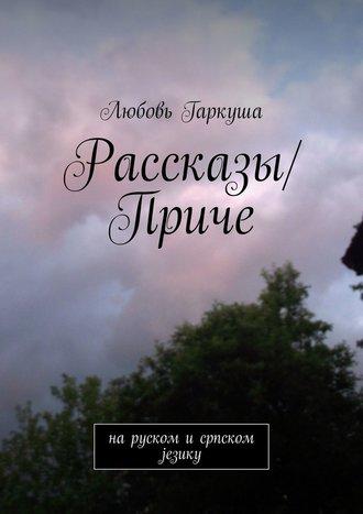 Любовь Гаркуша, Рассказы/Приче. наруском исрпском језику