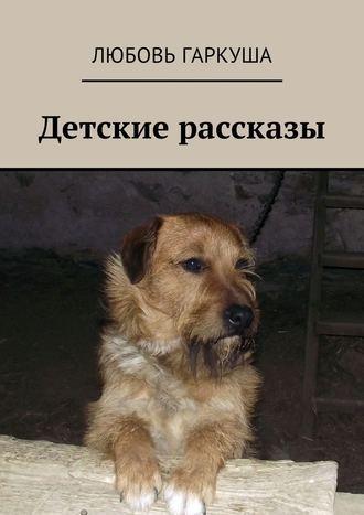 Любовь Гаркуша, Детские рассказы