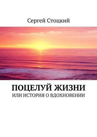 Сергей Стоцкий, Поцелуй жизни. Или история о вдохновении