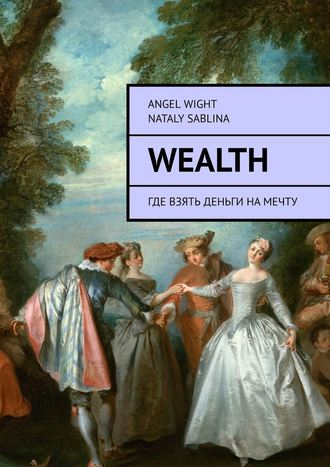 Angel Wight, Nataly Sablina, Wealth. Где взять деньги намечту