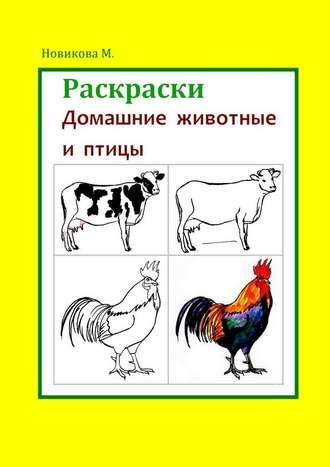 Марина Новикова, Раскраски. Домашние животные и птицы