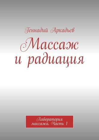 Геннадий Аркадьев, Массаж ирадиация. Лаборатория массажа. Часть1