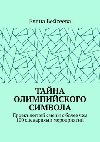 Елена Бейсеева, Тайна олимпийского символа. Методическое пособие