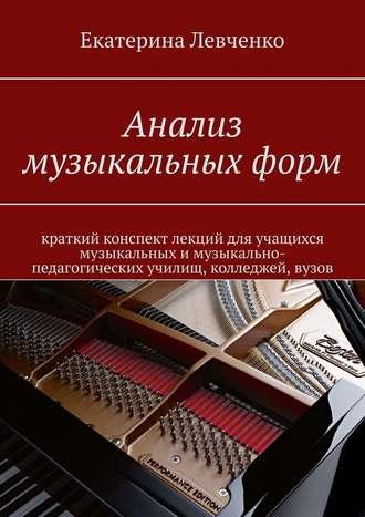 Екатерина Левченко, Анализ музыкальных форм