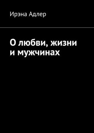 Ирэна Адлер, Олюбви, жизни имужчинах