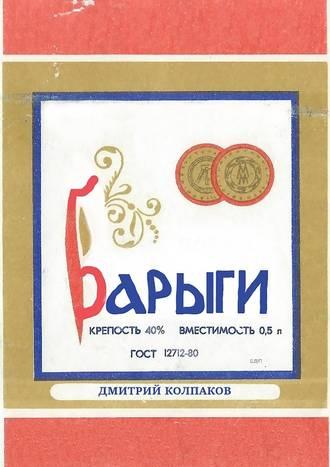 Дмитрий Колпаков, Барыги