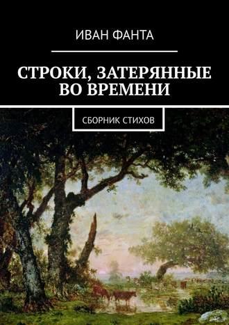 Иван Фанта, Строки, затерянные вовремени. Сборник стихов