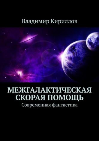 Владимир Кириллов, Межгалактическая скорая помощь. Современная суперфантастика