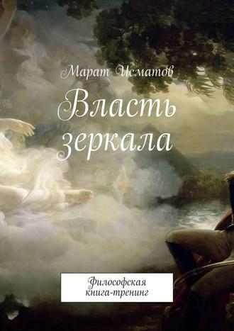 Марат Исматов, Власть зеркала. Философская книга-тренинг