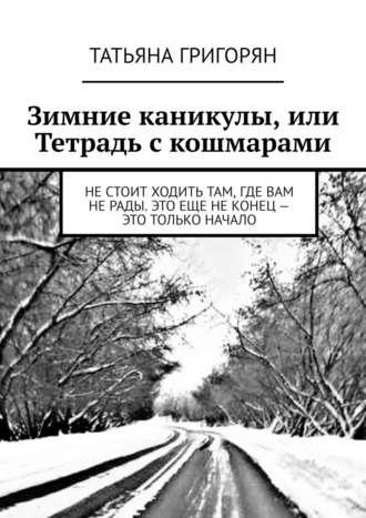 Татьяна Григорян, Зимние каникулы, или Тетрадь скошмарами