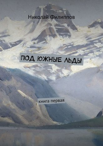 Николай Филиппов, Под южныельды. Книга первая