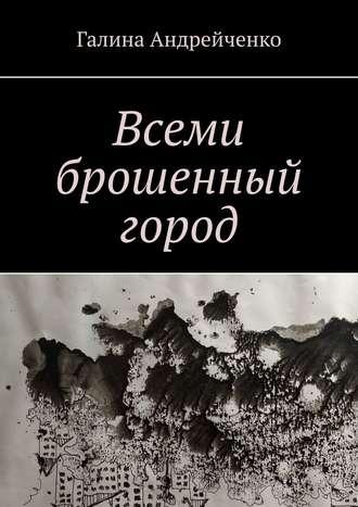 Галина Андрейченко, Всеми брошенный город