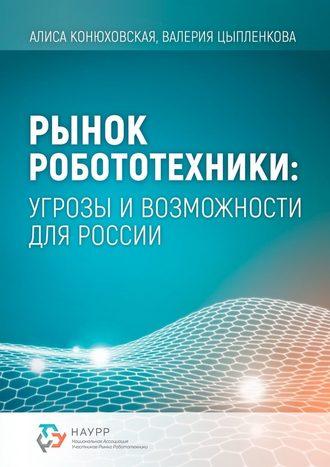 Валерия Цыпленкова, Алиса Конюховская, Рынок робототехники: угрозы и возможности для России