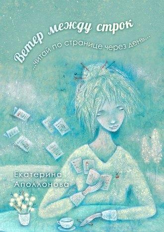 Екатерина Брицова, Ветер между строк. …читай по странице через день…