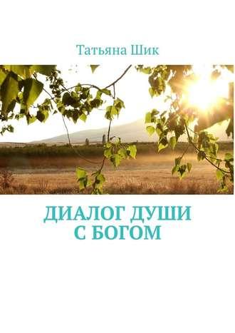 Татьяна Шик, Диалог души с Богом