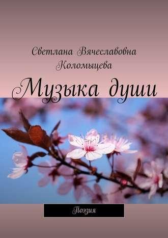 Светлана Коломыцева, Музыка души. Поэзия