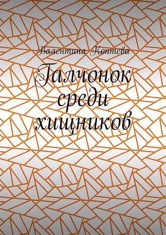 Валентина Коптева, Галчонок среди хищников