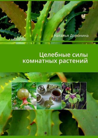 Наталья Доронина, Целебные силы комнатных растений
