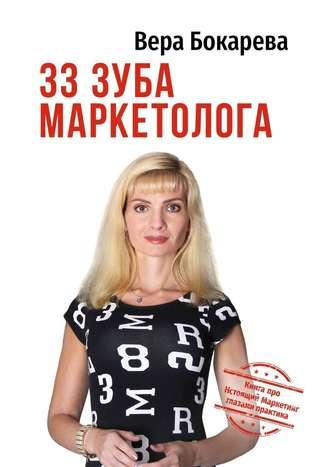 Вера Бокарева, 33 зуба маркетолога. Книга про настоящий маркетинг глазами практика