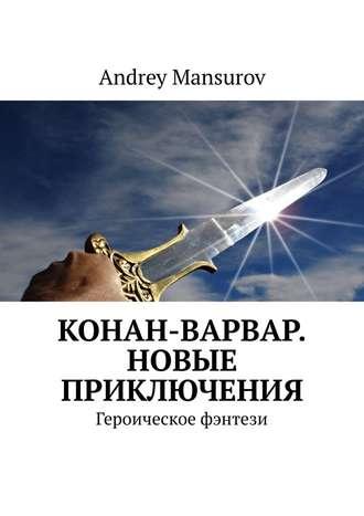 Andrey Mansurov, Конан-варвар. Новые приключения. Героическое фэнтези