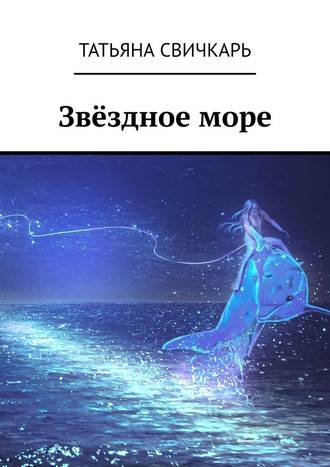 Татьяна Свичкарь, Звёздноеморе