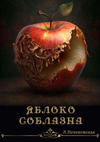 Лариса Печенежская, Яблоко соблазна. Психологический роман