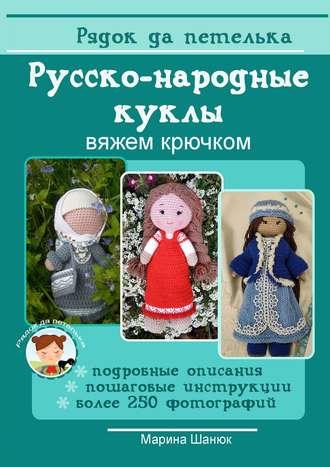 Марина Шанюк, Русско-народные куклы. Вяжем крючком