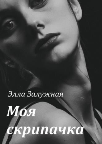 Элла Залужная, Моя скрипачка