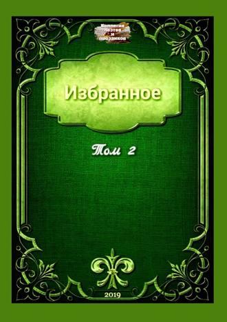 Мария Бутырская, Избранное. Том 2