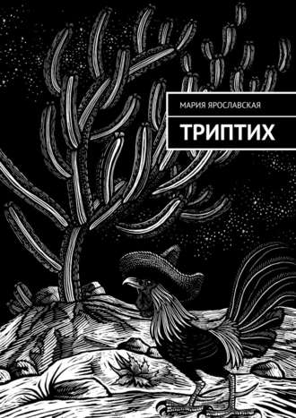 Мария Ярославская, Триптих
