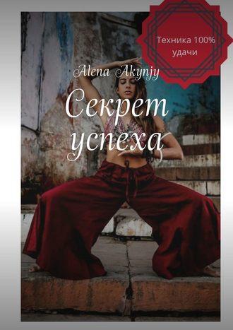 Alena Akynjy, Секрет успеха. 100% техника