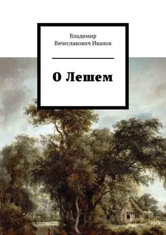 Владимир Иванов, ОЛешем