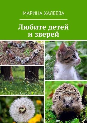 Марина Халеева, Любите детей и зверей