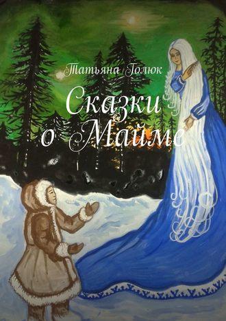 Татьяна Голюк, Сказки оМайме