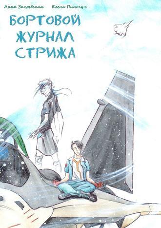 Елена Пильгун, Анна Закревская, Бортовой журнал Стрижа