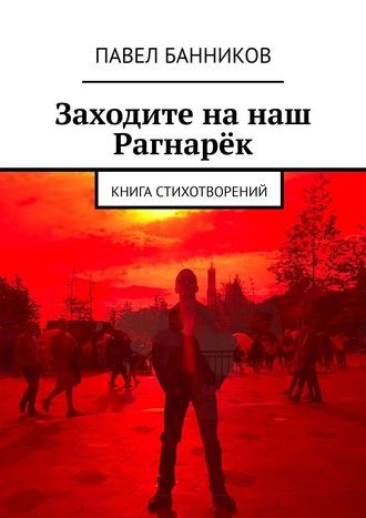 Павел Банников, Заходите на наш Рагнарёк. Книга стихотворений