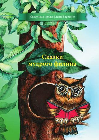 Сказочная пряжа Елены Веретено, Сказки мудрого филина