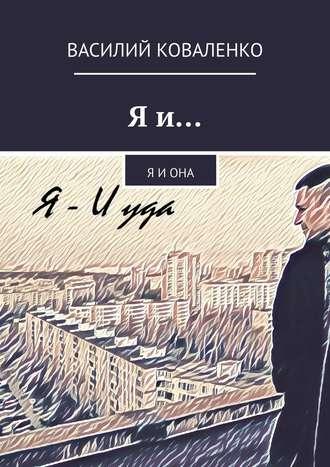Василий Коваленко, Яи… Я иОна