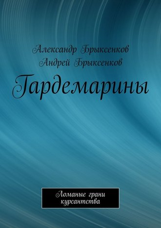 Андрей Брыксенков, Александр Брыксенков, Гардемарины. Ломаные грани курсантства