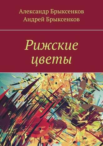 Андрей Брыксенков, Александр Брыксенков, Рижские цветы