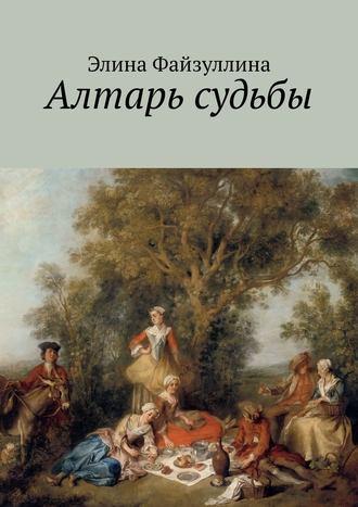 Элина Файзуллина, Алтарь судьбы