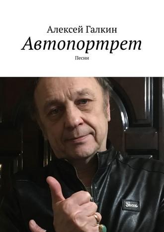 Алексей Галкин, Автопортрет. Песни