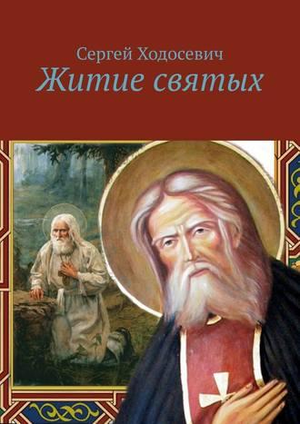 Сергей Ходосевич, Житие святых