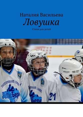 Наталия Васильева, Ловушка. Стихи для детей