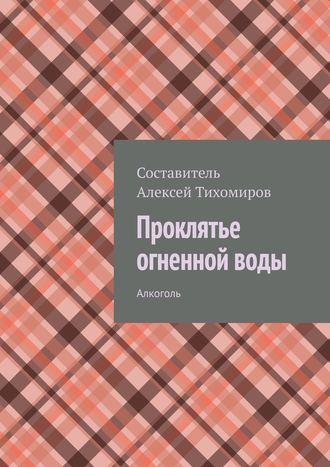 Алексей Тихомиров, Проклятье огненной воды. Алкоголь