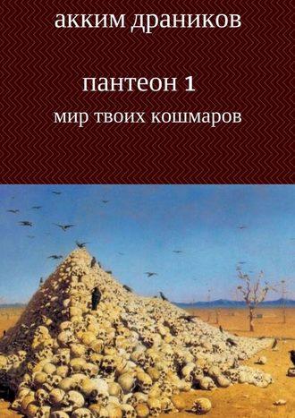 Акким Драников, Мир твоих кошмаров. Пантеон 1